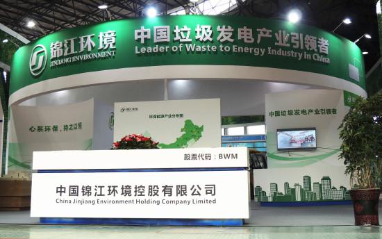 共创绿色未来,锦江环境亮相江苏省盐城环博会