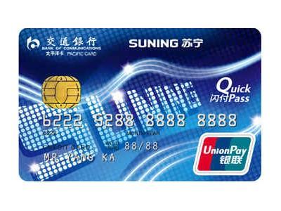 交通银行苏宁电器信用卡