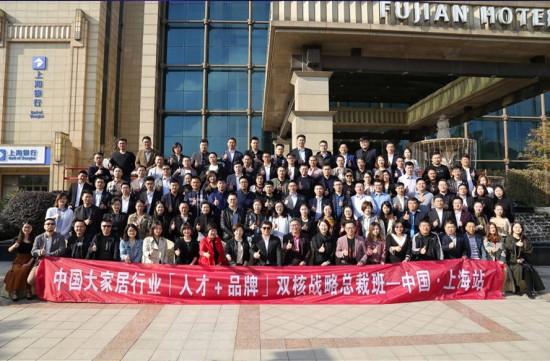 中国大家居行业双核战略总裁班第四期在上海圆满举行