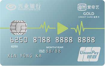 兴业银行爱奇艺联名信用卡