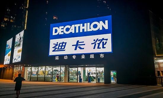 新零售成为大趋势,迪卡侬也要数字化转型