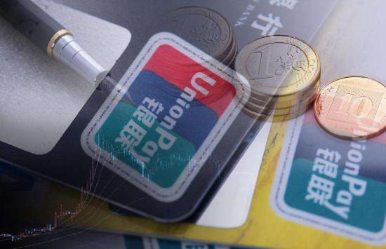 银联卡和信用卡的区别:避开消费盲区