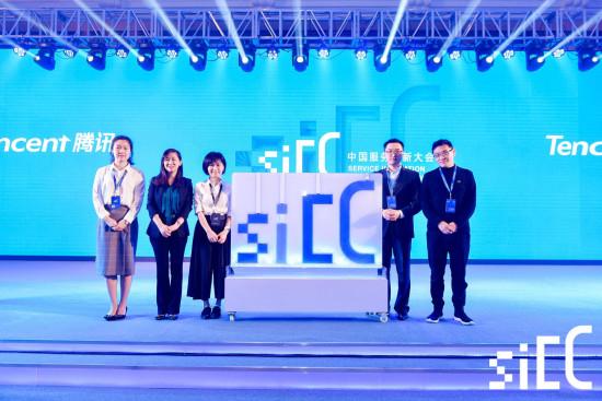 洛可可·洛客联手腾讯举办首届服务创新大会