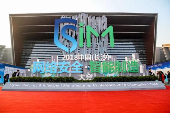 梁继良先生受邀出席2018中国网络安全智能制造大会
