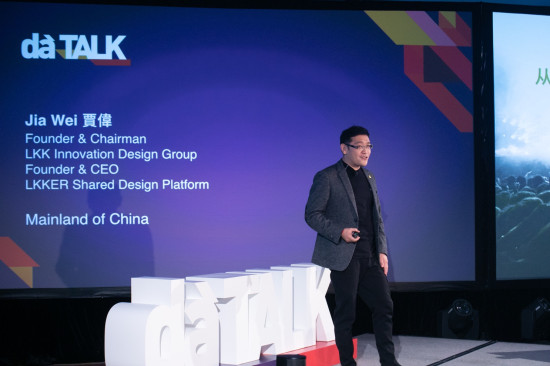 贾伟:用国际化视野发展设计,共同思考、合作、创新