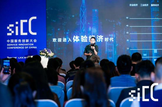 洛可可·洛客在首届SICC大会,深讨商业服务创新发展之路