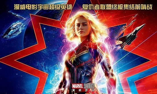 漫威最强女英雄上线,惊奇队长救得了漫威宇宙吗?