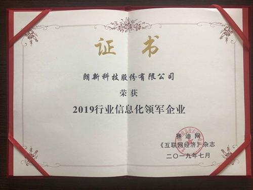 """深耕产业互联网,朗新科技荣获""""2019年行业信息化领军企业""""大奖"""