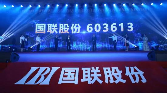 产业互联网平台国联股份(603613.SH)发布半年报 营收和利润持续大幅增长