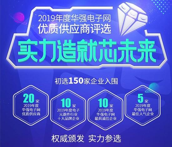 即将开启 | 2019年度华强电子网优质供应商评选11月26日启动!企业提名蓄势待发!