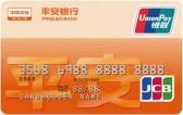 平安银行标准JCB信用卡