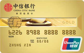 中信银行银联标准IC信用卡