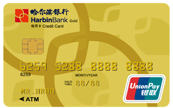 哈尔滨银行信用卡橙卡
